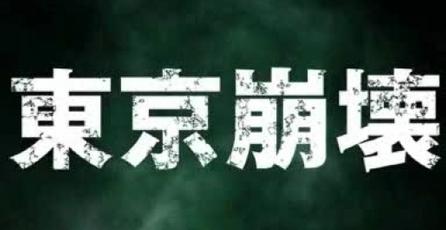 Ninja Blade: Anuncio Japonés