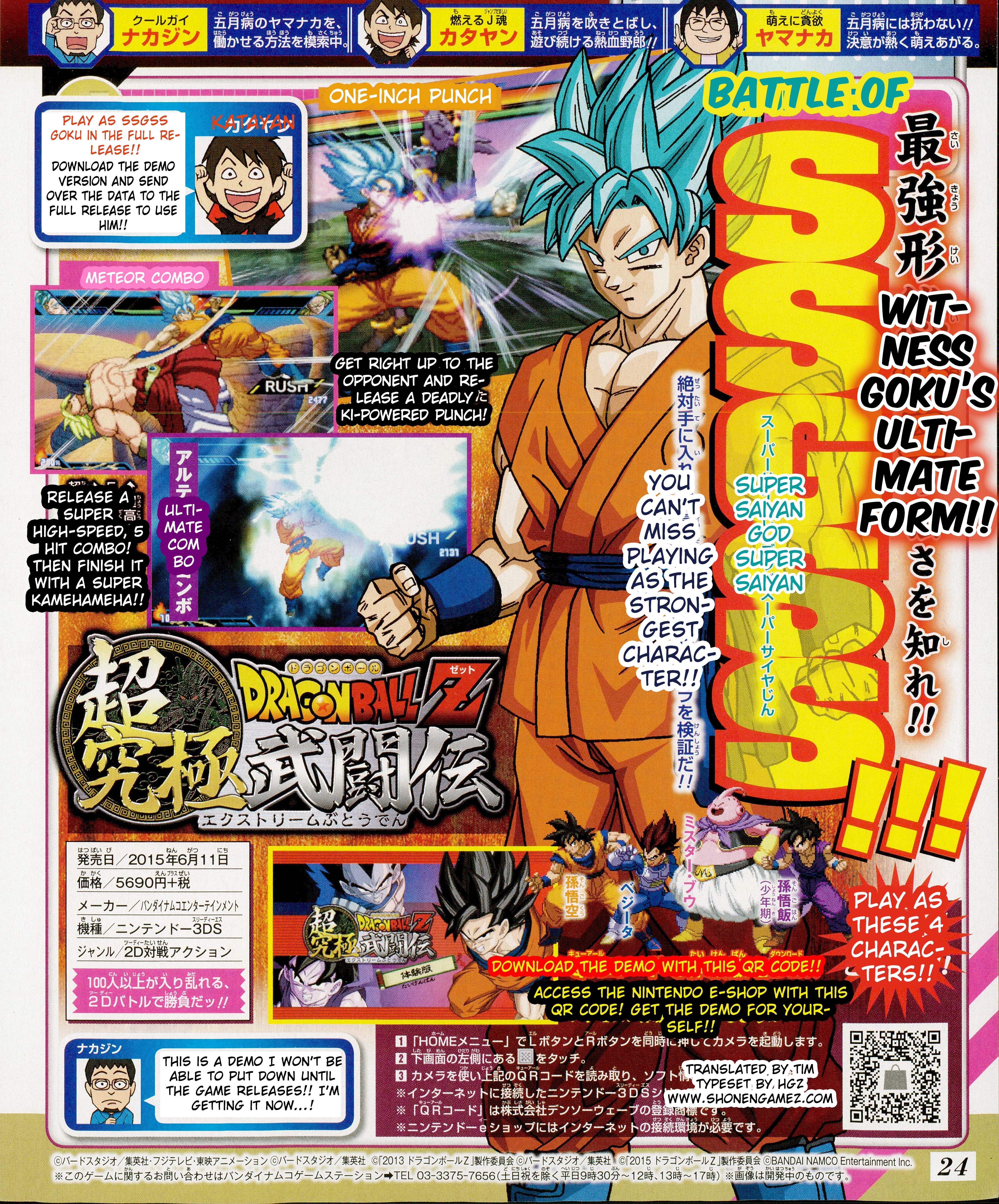 Nuevas imágenes de Goku SSGSS en Dragon Ball Z: Extreme Butoden ...