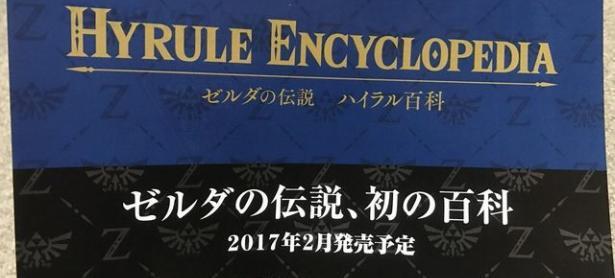 Anuncian lanzamiento de La Enciclopedia de Hyrule por aniversario