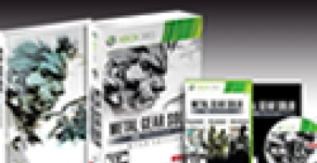 Metal Gear Solid HD, edición limitada