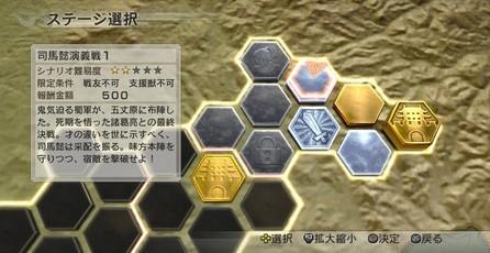 Dynasty Warriors 7: Batallas ancestrales