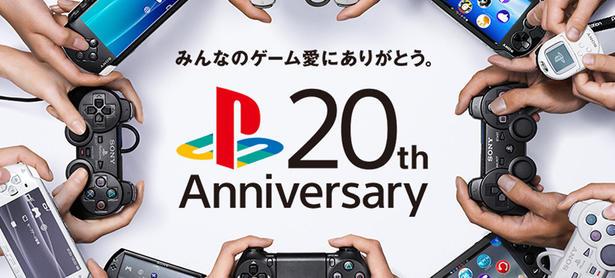 Sony celebra 20 años de PlayStation con un video