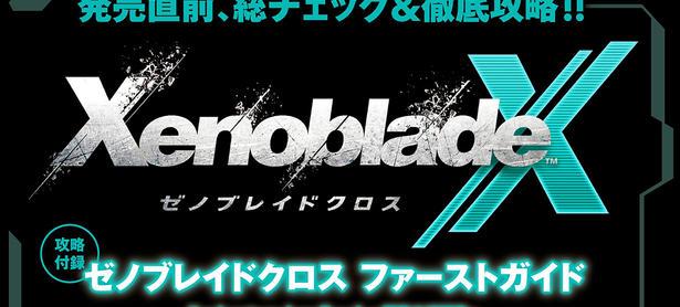 Mañana publican guía de 50 páginas de <em>Xenoblade Chronicles X</em> en Japón