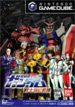 Mobile Suit Gundam: Senshitachi no Kiseki