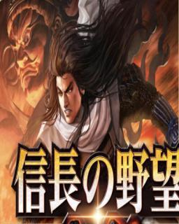 Nobunaga's Ambition: Taishi