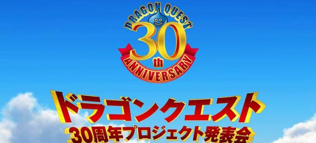 Square Enix anuncia el Dragon Quest Summer Festival 2017