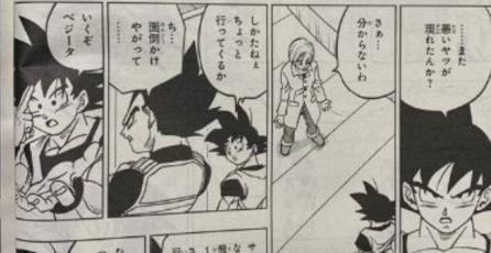 Nuevo arco de Dragon Ball Super ya tiene sus primeras imágenes