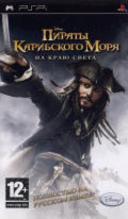 Pirates of the Caribbean: At World´s End