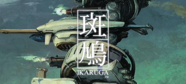 <em>Ikaruga </em>se lanzará en una edición física