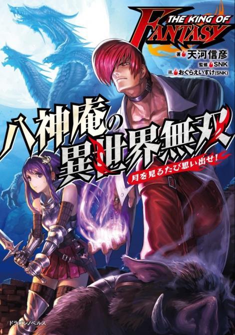 Novela <em>isekai</em> de Iori Yagami (vía Inside Games)