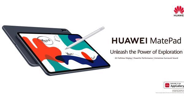 Llega a Chile la HUAWEI MatePad 10.4, La tablet multipropósito para todos