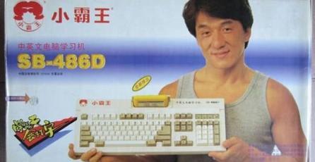 Quiebra compañía China que clonó el Famicom hace más de 30 años