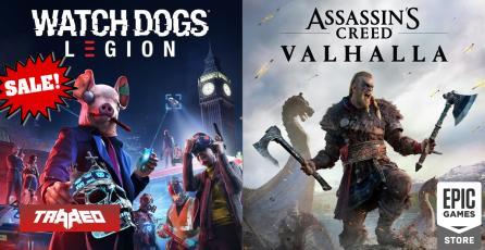 Juegos recién estrenados tienen suculentos descuentos en Epic Games Store