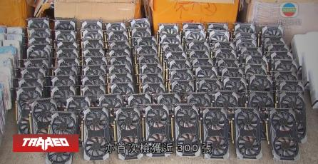 Aduana de Hong Kong incauta 300 GPU NVIDIA de contrabando para la criptominería