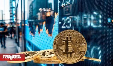 Bitcoin ha aumentado 43% en octubre y espera romper récords con el estreno de su primer Fondo Cotizado en Bolsa