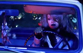 Rihanna - B*tch Better Have My Money (Official Music Video Trailer)