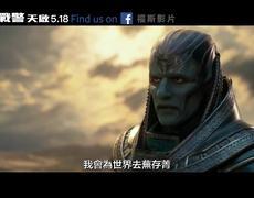 X-MEN APOCALYPSE - Official International Movie TV Spot: Go To War (2016) HD - Marvel Superhero Movie