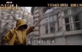 DOCTOR STRANGE - Official International Trailer #1 (2016)