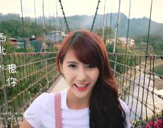 Joyce Chu - I Miss You - Music Video