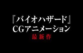 RESIDENT EVIL: VENDETTA - Official Trailer (2017)