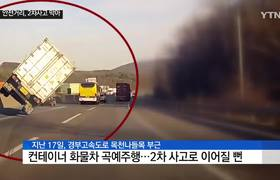 #VIDEO - Truck almost overturns driving diagonally in two wheels in South Korea