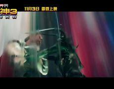 THOR 3: RAGNAROK International Trailer #3 (2017)