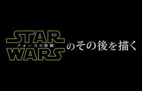 STAR WARS 8: Flying Porg - Official Trailer (2017) The Last Jedi Movie