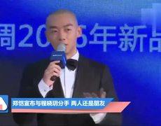 郑恺宣布与程晓玥分手:两人还是朋友Zheng Kai announced the breakup with Cheng Xiaoyue they are still friends