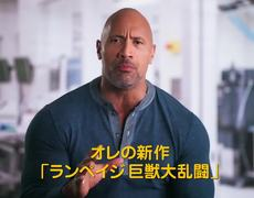 RAMPAGE Official International Trailer #1 (2018)