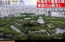 MOMENT OF THE OSAKA JAPAN 6.1