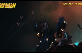 BUMBLEBEE Optimus Prime Gives Mission Trailer (NEW 2018)