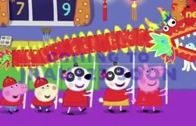 Peppa Pig se vuelve popular en China para el comienzo de este Año Chino