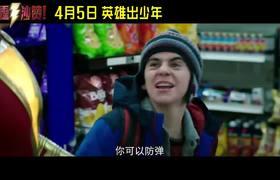 SHAZAM Final International Trailer (2019)