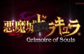 Castlevania: Grimoire of Souls - Official Trailer - TGS 2019