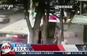 La tierra se tragó a un autobús de pasajeros en China