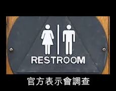Norwegian firms strict on restroom management, says report