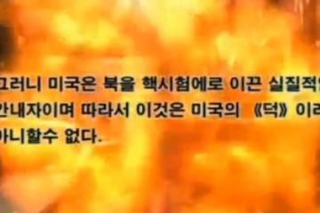 Barack Obama on fire in North Korean video