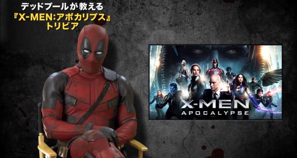 X-Men: Apocalipsis - Trailer Japonés