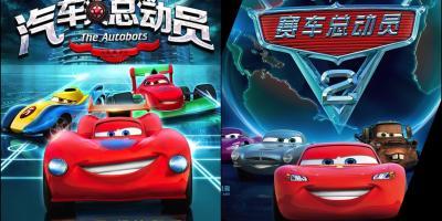 Disney le gana demanda a copiones chinos de Cars