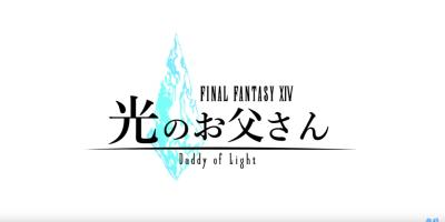 Final Fantasy XIV: Daddy of Light llegará a Netflix
