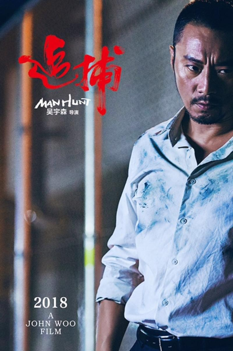 Hanyu Zhang in Manhunt (2017)