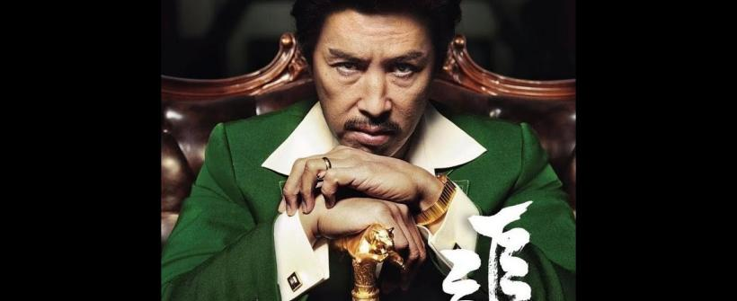 Chasing the Dragon - primer tráiler