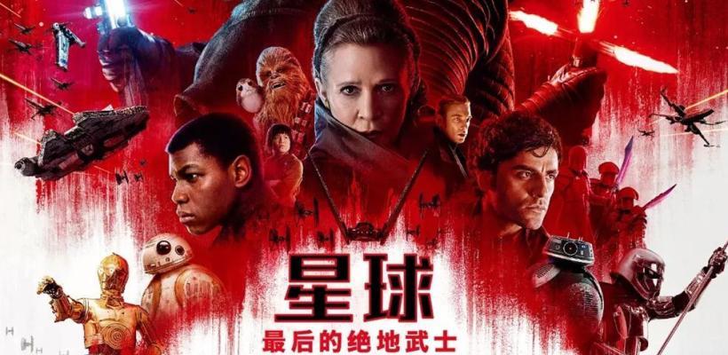 Star Wars: Los Últimos Jedi es el peor fracaso en China desde 2013