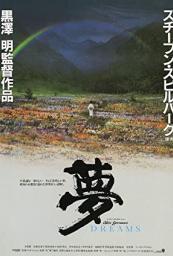 Los Sueños de Akira Kurosawa