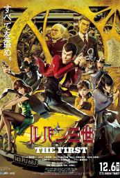 Lupin III: El Primero