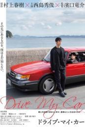 Drive my car (Doraibu mai kâ)