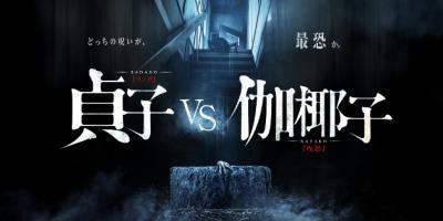 Espíritus malignos y J-Pop: Tráiler oficial de Sadako vs. Kayako